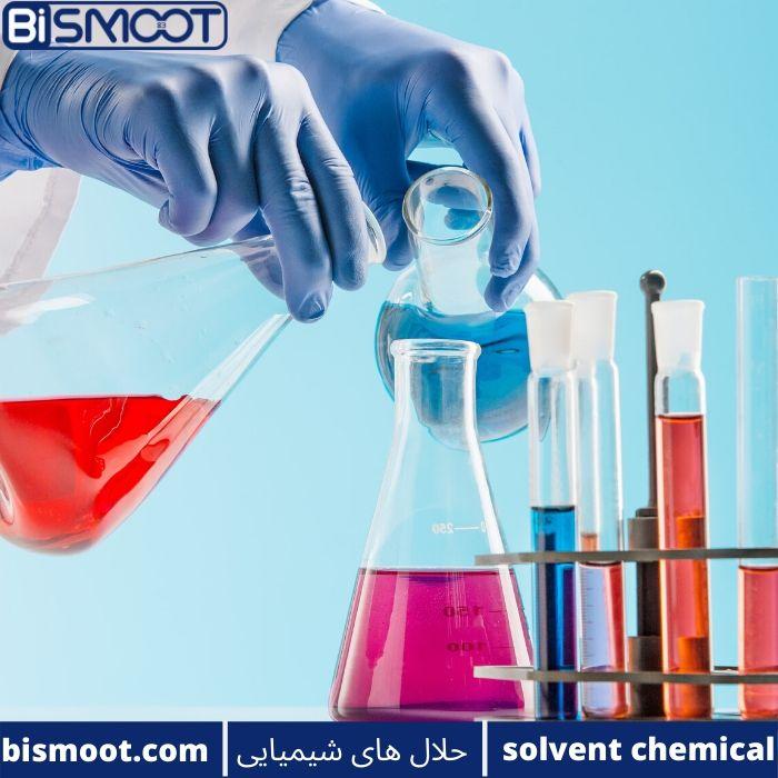 حلال شیمیایی