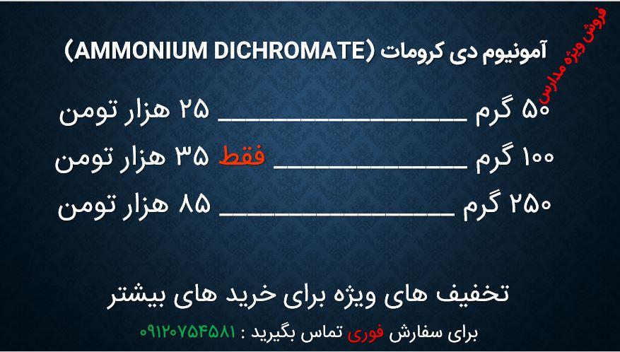قیمت آمونیوم دی کرومات ارزان