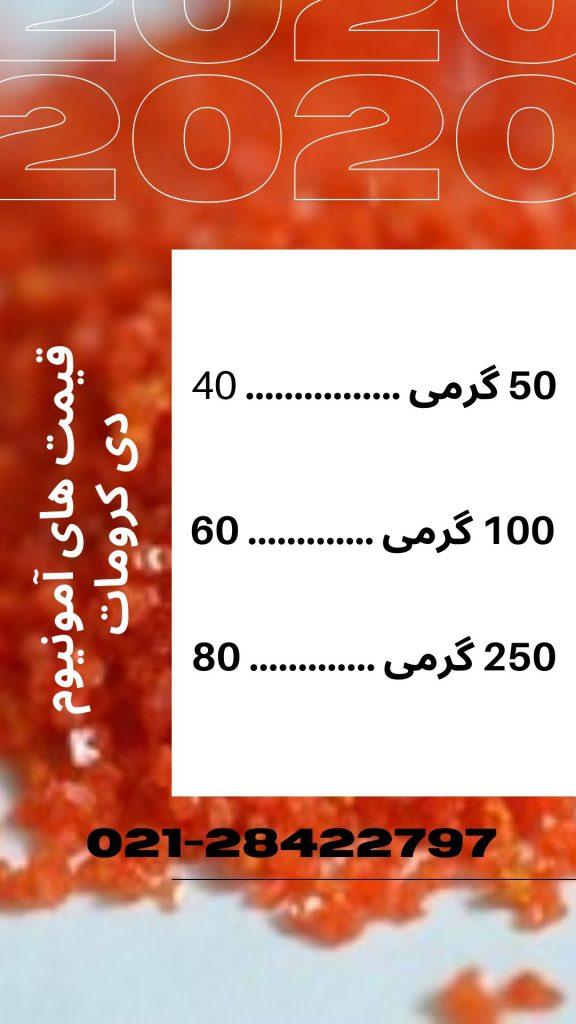 قیمت های آمونیوم دی کرومات