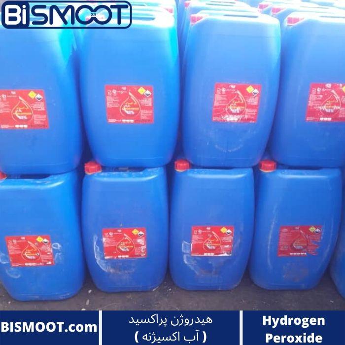 هیدروژن پراکسید - آب اکسیژنه از کجا بخریم ؟