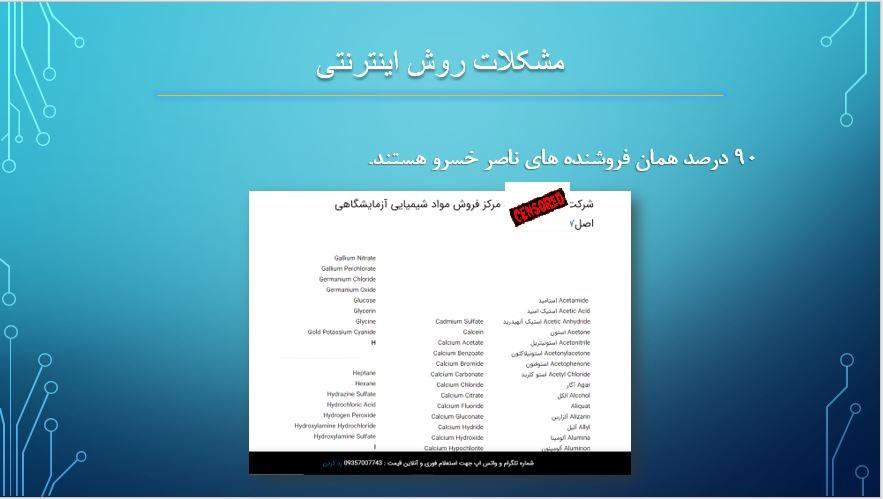 سايت فروشنده هاي ناصر خسرو