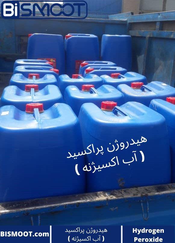 هیدروژن پراکسید ( آب اکسیژنه) - آب اکسیژنه از کجا بخریم