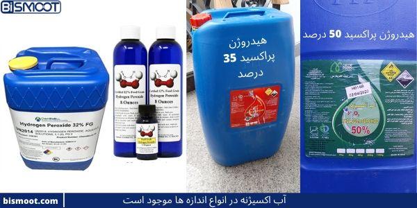 خرید هیدروژن پراکسید - خرید آب اکسیژنه در سایز های مختلف