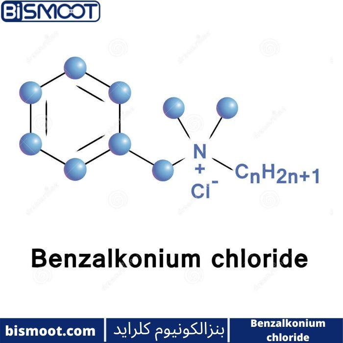 فرمول شیمیایی بنزال کلونیوم کلراید