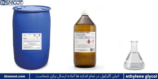 خرید اتیلن گلیکول در انواع و اندازه های متفاوت
