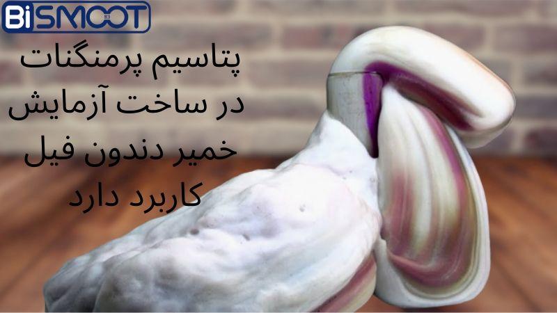 استفاده های پتاسیم پرمنگنات در آزمایش خمیر دندان فیل