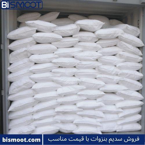 خرید سدیم بنزوات
