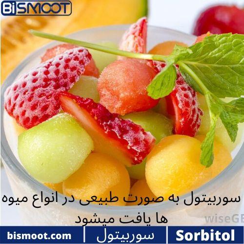سوربیتول یه صورت طبیعی موجود در میوه ها و سبزیجات است