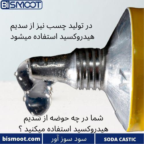 استفاده از سدیم هیدروکسید در تولید چسب