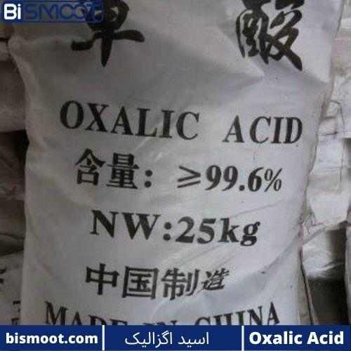 اسید اگزالیک کیسه طوسی