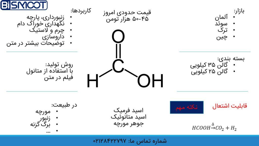 آموزش نکات مهم اسید فرمیک