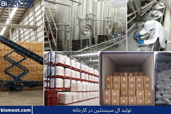 تولید ال سیستئین در کارخانه