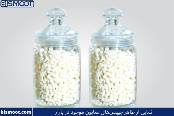 نمایی از ظاهر چیپسهای صابون موجود در بازار