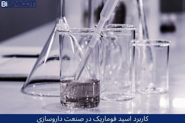 کاربرد فوماریک اسید در داروسازی و خرید