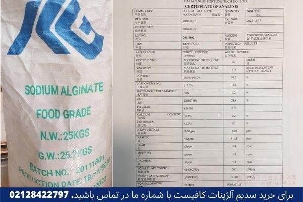 خرید سدیم آلژینات با قیمت مناسب از شرکت بیسموت
