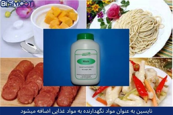 نایسین در مواد غذایی
